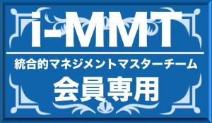 i-MMTパーフェクト会員ログイン