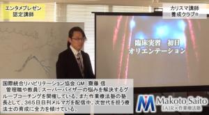 IAIRGM齋藤臨床実習初日オリエン